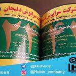 قیمت ایزوگام شرق مشهد امروز